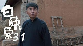 《白鹿原》【未删减版】第31集(張嘉譯、秦海璐、何冰等主演) thumbnail