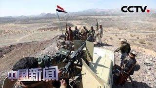 [中国新闻] 也门胡塞武装宣称将打击沙特等国300个军事目标 | CCTV中文国际