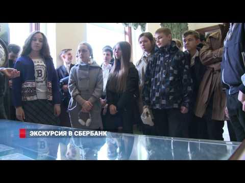 Экскурсию для школьников провели в Сбербанке