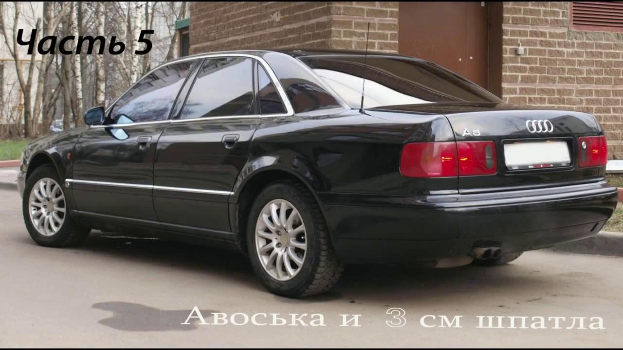 Авоська (Ауди А8) и 3 см шпатла. Часть 5.