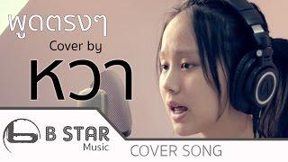 พูดตรงๆ - บี พีรพัฒน์ I Cover by หวา ft.โด่ง บีสตาร์