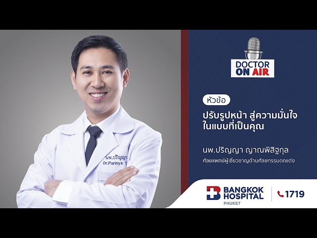 Doctor On Air   ตอน ปรับรูปหน้า สู่ความมั่นใจ ในแบบที่เป็นคุณ โดย นพ.ปริญญา ญาณพิสิฐกุล