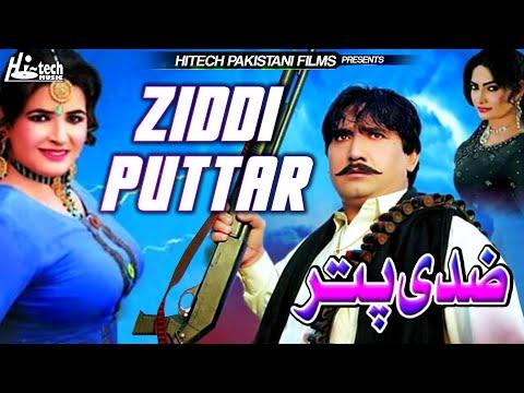 ZIDDI PUTTAR (2019 FULL NEW PUNJABI FILM) - OFFICIAL MOVIE - HI-TECH PAKISTANI FILMS