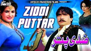 ziddi-puttar-2019-full-new-punjabi-film---movie