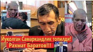 Йуколган Самаркандлик топилди! Рахмат Баратов!!!