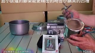 文樑 小鈦爐u0026小鍋具-產品介紹