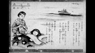 童謡 あした (マスプレスレコード)