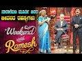 Weekend With Ramesh : Narayan Murthy Shares His Life Secrets | ನಾರಾಯಣ ಮೂರ್ತಿ ಅವರ ಜೀವನದ ರಹಸ್ಯ !