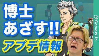 【ポケモンGO】博士!助かります!アップデート情報まとめ(バージョン0.49.1)【Pokemon GO】 thumbnail