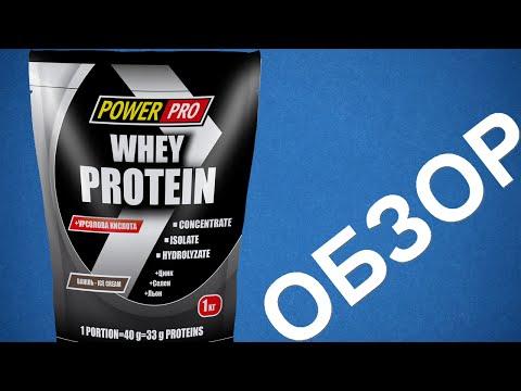 Протеин POWER PRO WHEY PROTEIN обзор на дешевый сывороточный протеин