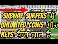 how to get unlimited coins in subway surfers