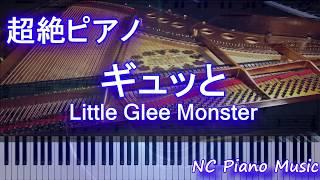Little Glee Monster リトグリカラオケ&ピアノ、ハモリ練習用楽譜の代わりに ECHO 【カラオケガイドメロあり】https://youtu.be/EBQF-S2fAtw 【ハモリ確認に...
