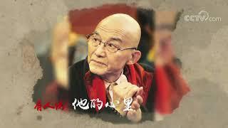 《中国文艺》 6月22日播出:向经典致敬——表演艺术家游本昌| CCTV中文国际