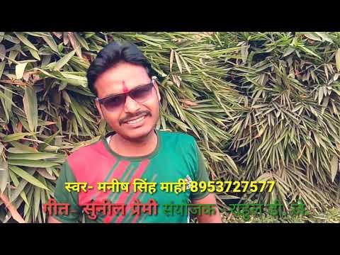 Chabhak ke lila ## manish singh mahi ##  ka bhojpuri song the rock music sunil premi