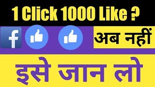 Facebook Auto Liker | Reality Of Facebook Auto Like | Do Not USE THIS
