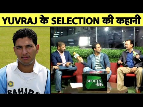 Must Watch: Story of Yuvraj Singh's selection for Indian Team | Sports Tak