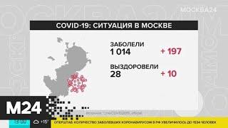 В Москве скончался пациент с положительным тестом на коронавирус - Москва 24
