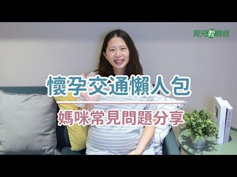 孕媽咪全攻略#8 | 懷孕搭乘交通工具注意事項懶人包|懷孕是一件很美好的事---寶寶、嬰兒
