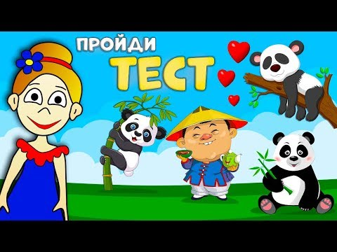 Тест на ВНИМАТЕЛЬНОСТЬ 🤭 Хитрый КИТАЕЦ  / Тесты для детей