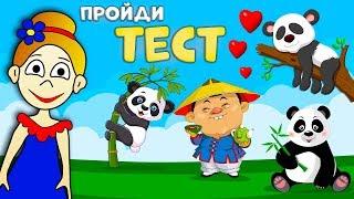 Тест на ВНИМАТЕЛЬНОСТЬ 🤭 Хитрый КИТАЕЦ  / Тесты  бабушки Шошо