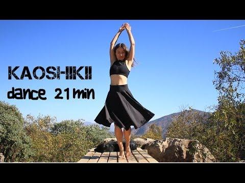 Танец КАОШИКИ 21 мин СО СПИНЫ - танцуем вместе   Kaoshikii Dance Chilelavida