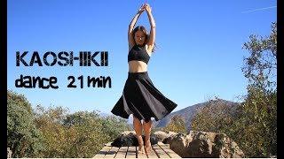 Танец КАОШИКИ 21 мин СО СПИНЫ - танцуем вместе | Kaoshikii dance chilelavida
