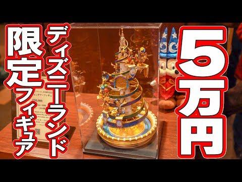 お値段5万円!? TDR35周年セレブレーションタワー限定フィギュア