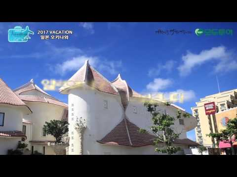 2017 KOREA herbalife Vacation promotion video