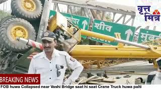 FOB huwa Collapsed near Vashi Bridge saat hi saat Crane Truck huwa palti