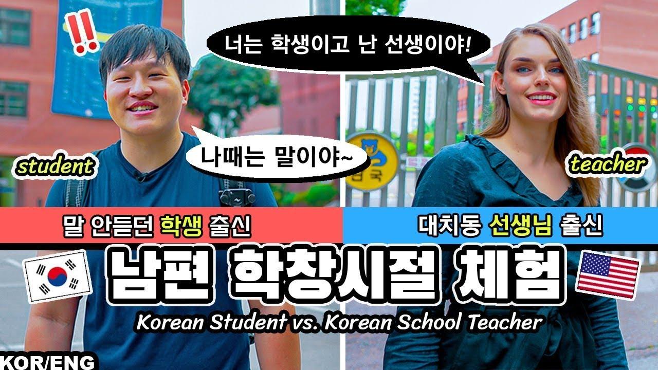 """한국남편이 다녔던 학교에 가본 미국아내의 반응  🏫 """"이런곳에서 공부했다고??!""""   🇺🇸🇰🇷"""