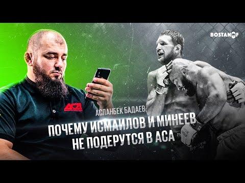 Асланбек Бадаев: почему Исмаилов и Минеев не подерутся в АСА