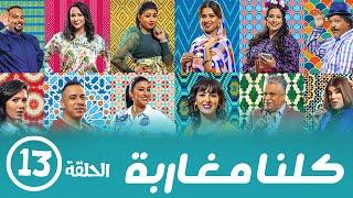 برامج رمضان - كلنا مغاربة  : الحلقة الثالثة عشر