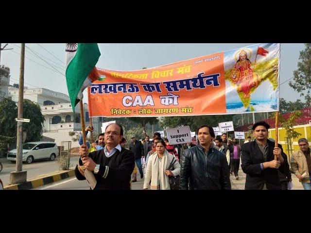 #CAA #Lucknow लखनऊ में सीएए के समर्थन में नागरिक एकता मंच बैनर तले निकाली गई रैली