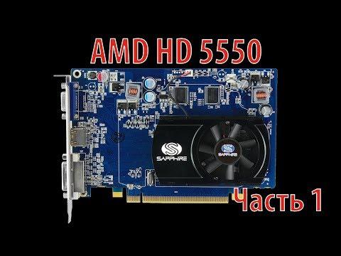 Вот так AMD Radeon HD 5550! Часть 1.