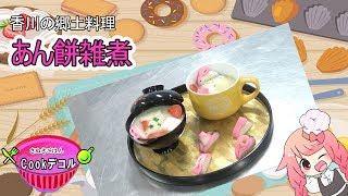 香川のおせちといえばあん餅雑煮。その組み合わせは嘘?白味噌とあん餅...