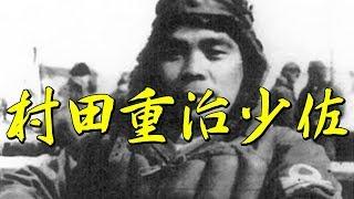 「雷撃の神様」村田重治・日本海軍のエース・パイロット、若き雷撃隊隊長の海軍魂