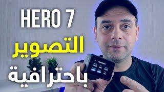 GoPro HERO 7 BLACK | Video Settings | إعدادات كاميرا جوبرو هيرو 7 لتصوير الفيديو باحترافية