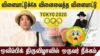 ஒலிம்பிக் திருவிழாவில் ஒருவர் நீக்கம்! | Olympics 2021 | Breaking News | BTB
