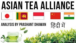 Asian Tea Alliance by 5 Tea Consuming & Producing nations, Know all about ATA, Current Affairs 2019