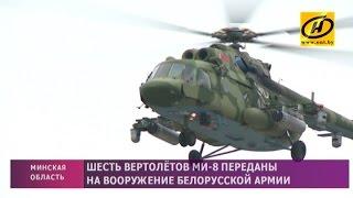 Беларусь приняла на вооружение шесть модернизированных вертолётов Ми 8