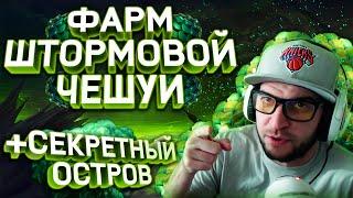 ФАРМ ШТОРМОВОЙ ЧЕШУИ + СЕКРЕТНЫЙ ОСТРОВ в Легионе