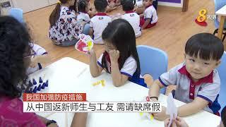 【武汉肺炎】我国加强防疫措施 从中国返新师生与工友需请缺席假
