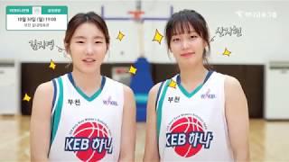 2017-2018  KEB하나은행 여자농구단 홈개막전 홍보영상