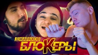 Джарахов - БЛОКЕРЫ (Клип 2017) РЕАКЦИЯ