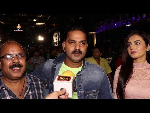 Pawan Singh और Anusmriti Sarkar नज़र आए एक Night Party मे    Bhojpuri Film Ishq Par Jor Nahi