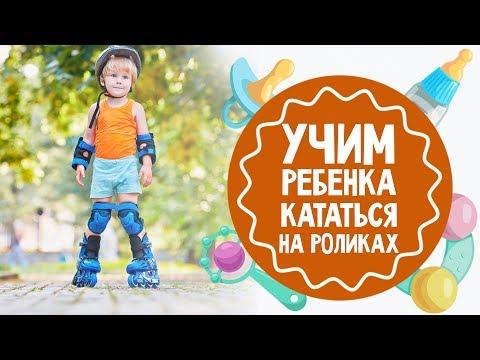 Как научить ребенка кататься на роликах. 1 часть