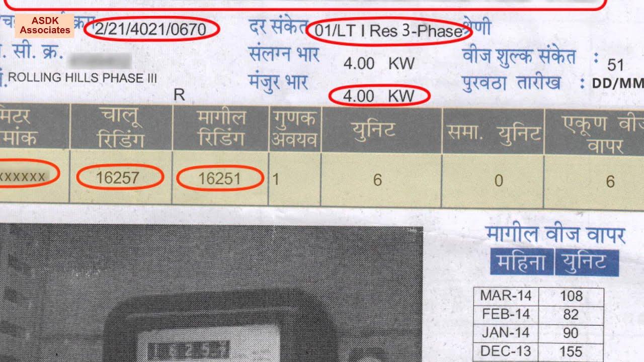 Electricity Bill in Maharashtra - YouTube