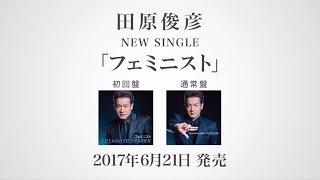 田原俊彦、大人の男の魅力あふれる女性賛歌が完成! ニューシングルはDa...