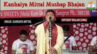 KANHAIYA MITTAL | कन्हैया मित्तल जी ने किया भक्तो को झूमने पर मजबूर | heart touching bhajan