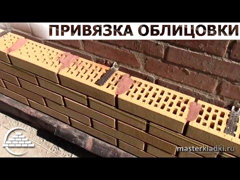 Привязка облицовочной кладки к существующим стенам - [masterkladki]
